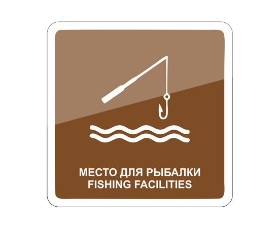 знак Место для рыбалки / Fishing facilities, фото 1