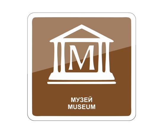 знак Музей/Museum, фото 1