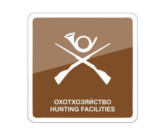 знак Охотничье хозяйство / Huntingfacilities, фото 1