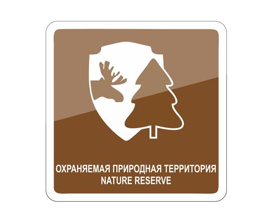 знак Охраняемая природная территория / Naturereserve, фото 1
