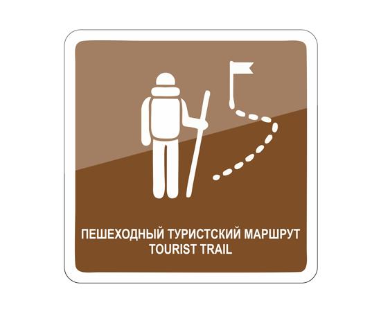 знак Пешеходный туристский маршрут / Touristtrail, фото 1