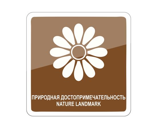 знак Природная достопримечательность / Naturallandmark, фото 1