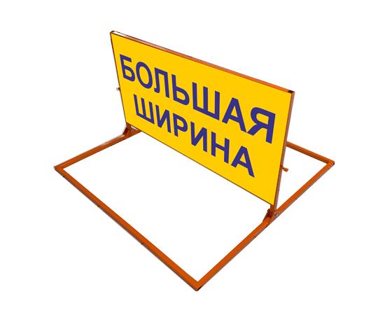 информационное табло БОЛЬШАЯ ШИРИНА на кронштейне, фото 1