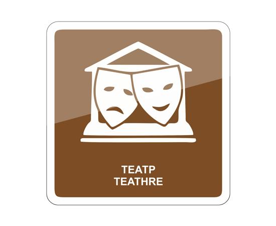 знак Театр / Theatre, фото 1