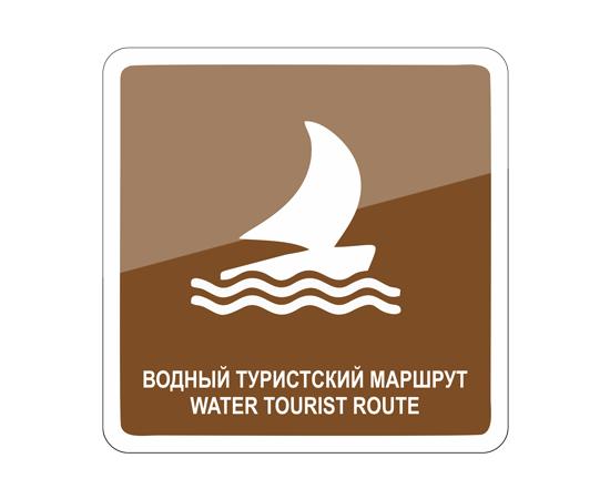 знак Водный туристский маршрут / Water tourist route, фото 1