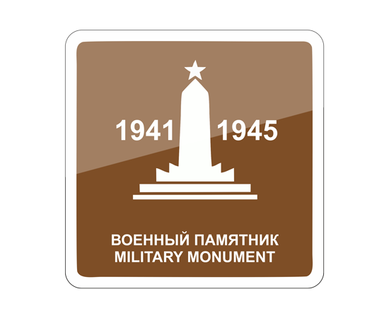 знак Памятник ВОВ / Monument dedi­ cated to the Great Patriotic War, фото 1